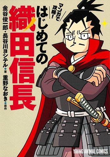 マンガで攻略! はじめての織田信長 (ヤングアニマルコミックス)