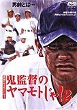 ~浪商のヤマモトじゃ!~鬼監督のヤマモトじゃ! 2[DVD]