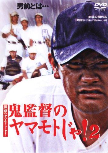 ~浪商のヤマモトじゃ!~ 鬼監督のヤマモトじゃ!2 [DVD]