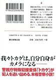 連写 TOKAGE 特殊遊撃捜査隊 (朝日文庫) 画像