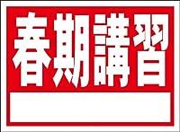 シンプル看板「春期講習白窓付(赤)」屋外可(約H22.7cmxW30.5cm)