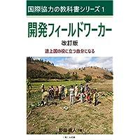 開発フィールドワーカー 改訂版 国際協力の教科書シリーズ