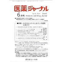 医薬ジャーナル 2007年 06月号 [雑誌]