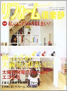リフォーム倶楽部 no.132(2011 AUT―住まいを快適にリフォームする雑誌 特集:私のこだわり住まい