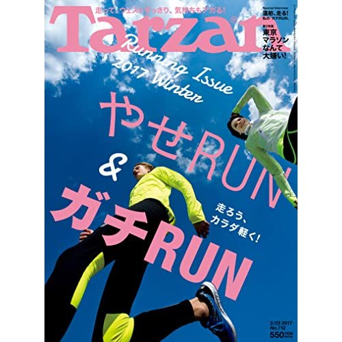 Tarzan (ターザン) 2017年 2月23日号 No.712 [雑誌]