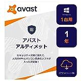アバスト アルティメット(最新)   Windows1台1年 オンラインコード版