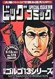 ビッグコミック SPECIAL ISSUE別冊 ゴルゴ13 No.178 2013年 1/13号 [雑誌]