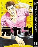 元ヤン 13 (ヤングジャンプコミックスDIGITAL)