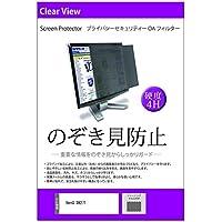メディアカバーマーケット BenQ SW271 [27インチ(3840x2160)]機種で使える【プライバシー フィルター】 左右からの覗き見防止 ブルーライトカット