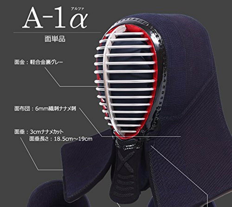 【剣道防具】 面 単品 A-1α (IBB SAFETY GUARD付)