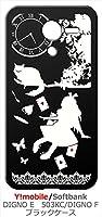 sslink 503KC DIGNO E/DIGNO F ブラック ハードケース Alice in wonderland アリス 猫 トランプ カバー ジャケット スマートフォン スマホケース Y!mobile softbank