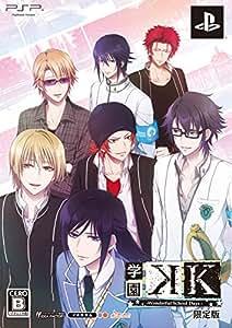 学園K -Wonderful School Days- (限定版) - PSP