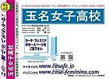 玉名女子高校【熊本県】 H29年度用過去問題集3(H28【3科目】+模試)