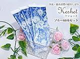 紙おしぼり 業務用 厚手 高級 かわいいデザイン紙おしぼり ケシェット 60枚セット (ブルー 60本セット)#amk-bca-p0-s043#