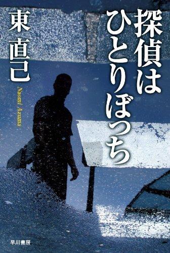 探偵はひとりぼっち ススキノ探偵シリーズの詳細を見る