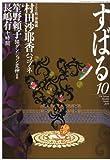 すばる 2010年 10月号 [雑誌]