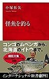 怪魚を釣る(インターナショナル新書) (集英社インターナショナル)