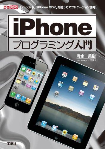 iPhoneプログラミング入門―「Xcode」と「iPhone SDK」を使ってアプリケーション開発! (I・O BOOKS)の詳細を見る