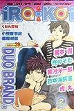 Iroーkoi 2 (光彩コミックス)