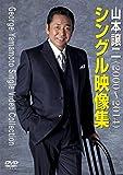 山本譲二 シングル映像集(2000~2014)[DVD]