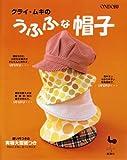 クライ・ムキのうふふな帽子