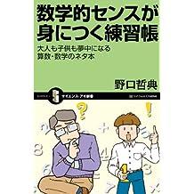 数学的センスが身につく練習帳 大人も子供も夢中になる算数・数学のネタ本 (サイエンス・アイ新書)