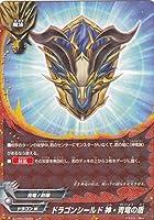 バディファイト S-CP01/0033 ドラゴンシールド 神・青竜の盾 (レア) キャラクターパック第1弾 神100円ドラゴン