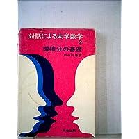 微積分の基礎 (1975年) (対話による大学数学〈2〉)