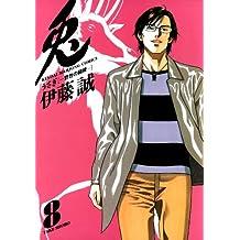 兎 -野性の闘牌- (8) (近代麻雀コミックス)