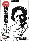 羽生生純の強者劇場 / 羽生生 純 のシリーズ情報を見る