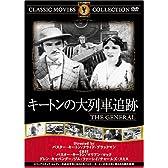 キートンの大列車追跡 [DVD] FRT-193