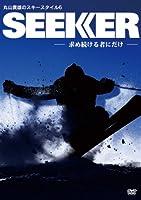 SEEKER(シーカー) 丸山貴雄のスキースタイル6 [DVD]