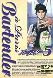 バーテンダー a Paris 5 (ヤングジャンプコミックス)