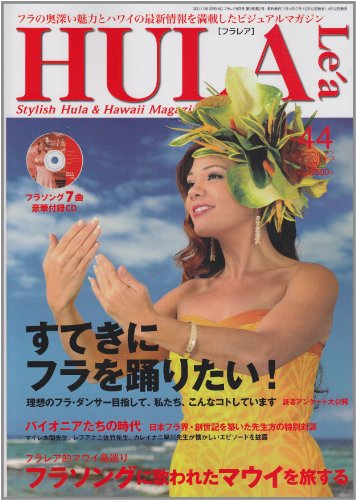 HULA Lea (フラレア) 2011年 05月号 [雑誌]
