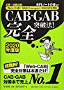 必勝 就職試験 【Web-CAB GAB Compact IMAGES対応】CAB GAB完全突破法 【2020年度版】