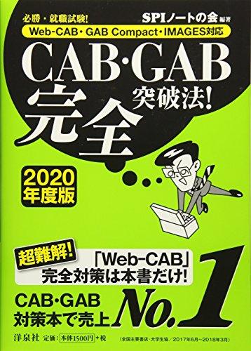 必勝・就職試験! 【Web-CAB・GAB Compact・IMAGES対応】CAB・GAB完全突破法! 【2020年度版】