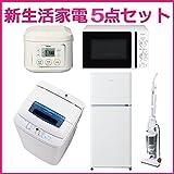 [新生活応援ボンバー特価品]「洗濯機・冷蔵庫・炊飯器・掃除機・電子レンジセット」(西日本専用)(JW-K42M-W/JR-N121A-W/JJ-M30C-W/JC-SC100A-W/JM-17F-60W)