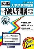名城大学附属高等学校過去入学試験問題集2020年春受験用 (愛知県高等学校過去入試問題集)