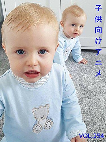 子供向けアニメ VOL. 254