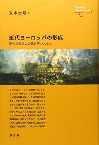 近代ヨーロッパの形成:商人と国家の近代世界システム (創元世界史ライブラリー)の詳細を見る