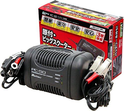 バッテリー充電器 PC-50