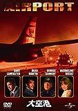 大空港 (ユニバーサル・セレクション2008年第12弾)【初回生産限定】 [DVD]