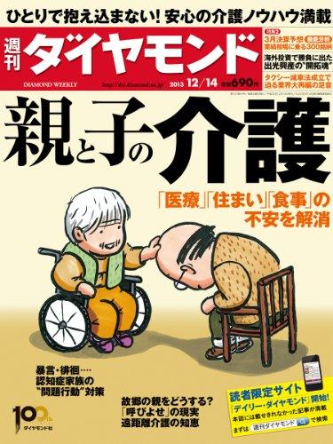 週刊 ダイヤモンド 2013年 12/14号 [雑誌]の詳細を見る