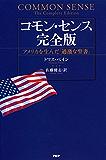コモン・センス 完全版 アメリカを生んだ「過激な聖書」
