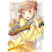 魔法少女プリティ☆ベル 24 (コミックブレイド)