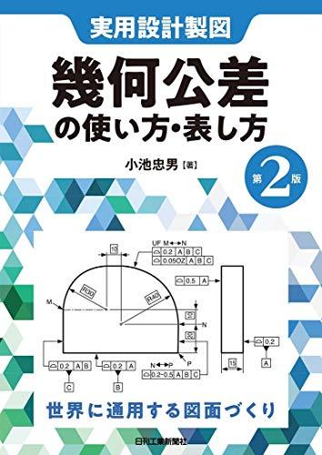 実用設計製図 幾何公差の使い方・表し方(第2版)