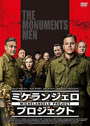 ミケランジェロ・プロジェクト [DVD]