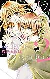 ラブゾンビ!? 2 ~the Kiss~ 3 (りぼんマスコットコミックス)