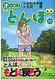 オーイ!とんぼ (17) (ゴルフダイジェストコミックス)