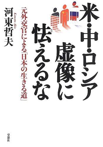 米・中・ロシア虚像に怯えるな: 元外交官による「日本の生きる道」